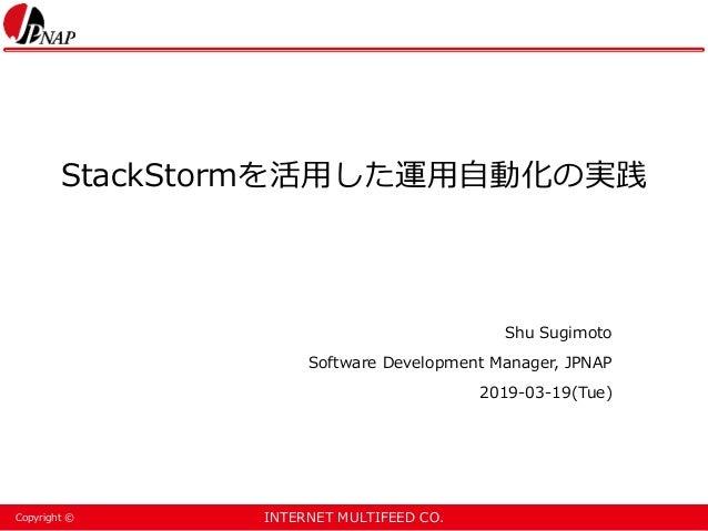 INTERNET MULTIFEED CO.Copyright © StackStormを活用した運用自動化の実践 Shu Sugimoto Software Development Manager, JPNAP 2019-03-19(Tue)
