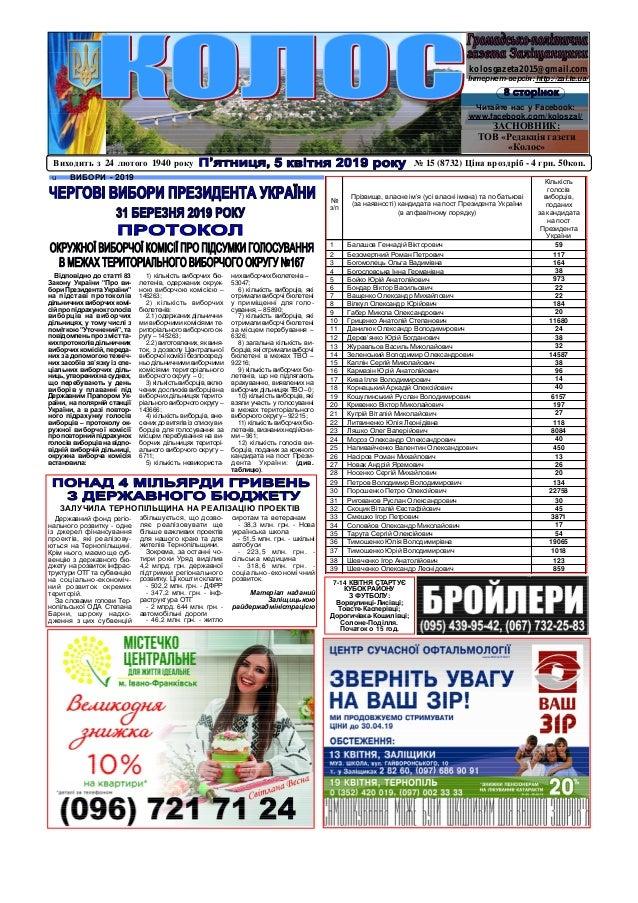 kolosgazeta2015@gmail.com Інтернет-версія: http://zal.te.ua/ ЗАСНОВНИК: ТОВ «Редакція газети «Колос» Читайте нас у Faceboo...