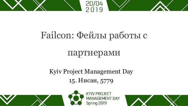 Failcon: Фейлы работы с партнерами Kyiv Project Management Day 15. Нисан, 5779