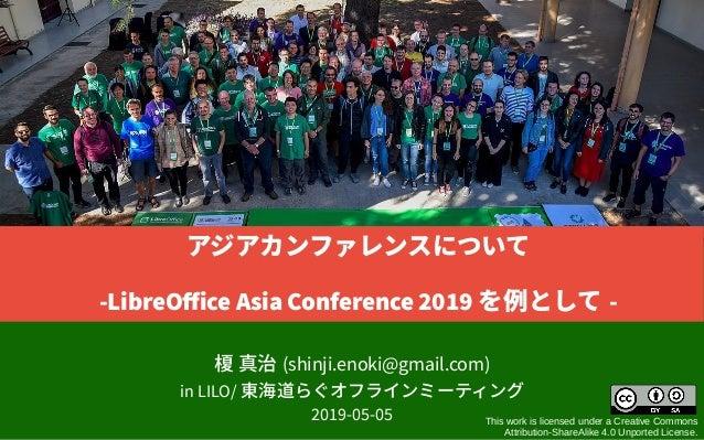 榎 真治 (shinji.enoki@gmail.com) in LILO/ 東海道らぐオフラインミーティング 2019-05-05 This work is licensed under a Creative Commons Attribut...
