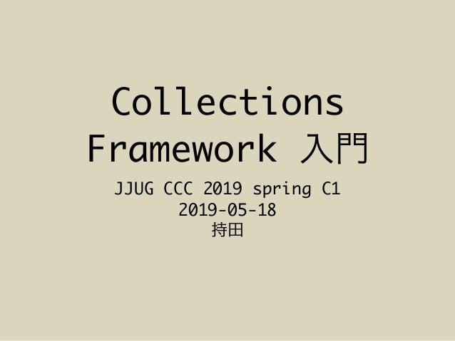 Collections Framework JJUG CCC 2019 spring C1 2019-05-18