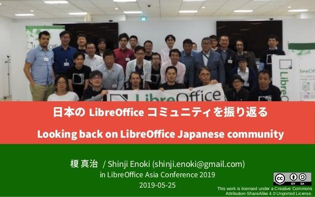 榎 真治 / Shinji Enoki (shinji.enoki@gmail.com) in LibreOffice Asia Conference 2019 2019-05-25 This work is licensed under a ...