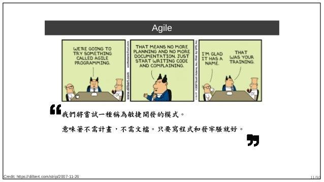 11/90 Agile Credit: https://dilbert.com/strip/2007-11-26 我們將嘗試一種稱為敏捷開發的模式。 意味著不需計畫,不需文檔。只要寫程式和發牢騷就好。