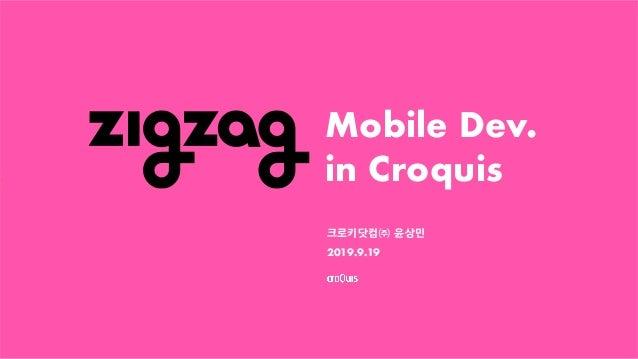 - Mobile Dev. in Croquis 크로키닷컴㈜ 윤상민 2019.9.19
