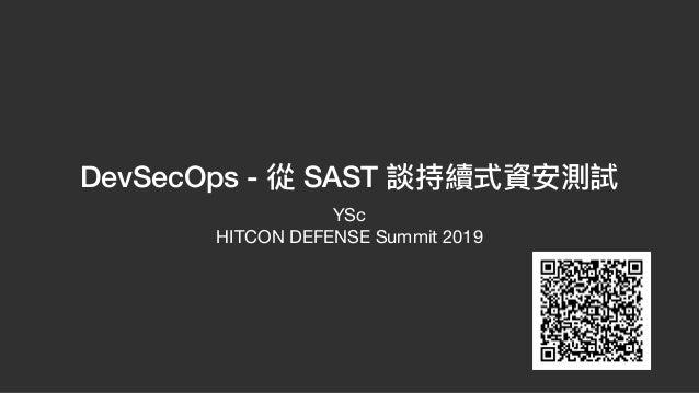 DevSecOps - 從 SAST 談持續式資安測試 YSc  HITCON DEFENSE Summit 2019
