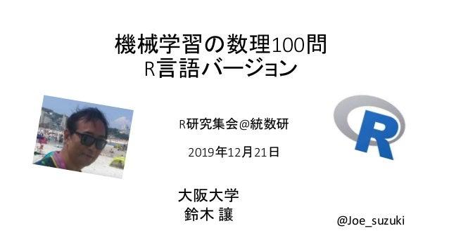 R集会@統数研