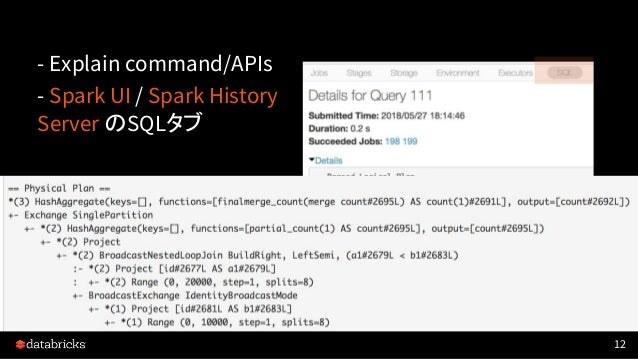 12 - Explain command/APIs - Spark UI / Spark History Server のSQLタブ