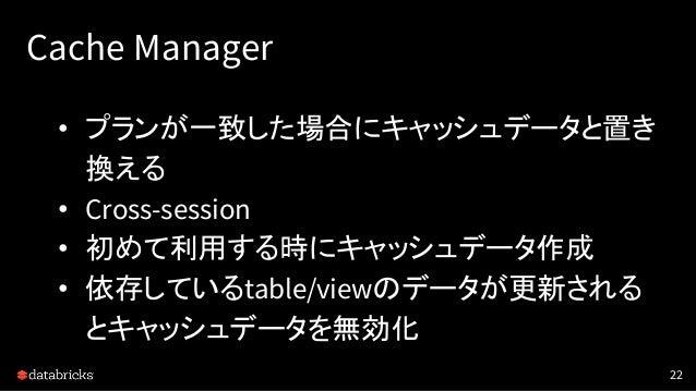 Cache Manager • プランが一致した場合にキャッシュデータと置き 換える • Cross-session • 初めて利用する時にキャッシュデータ作成 • 依存しているtable/viewのデータが更新される とキャッシュデータを無効...