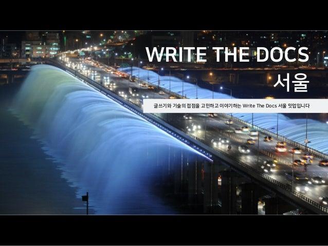 WRITETHEDOCS 서울 글쓰기와기술의접점을고민하고이야기하는WriteTheDocs서울밋업입니다