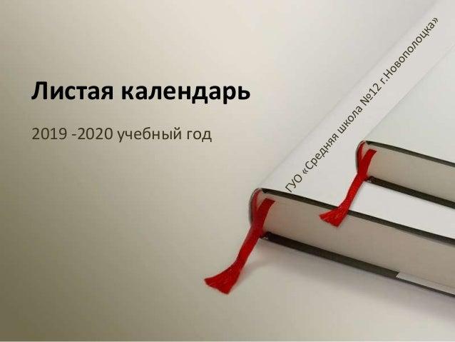 2019 -2020 учебный год Листая календарь