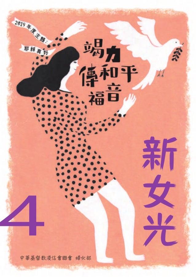 新 女 光 中華基督教浸信會聯會 婦女部