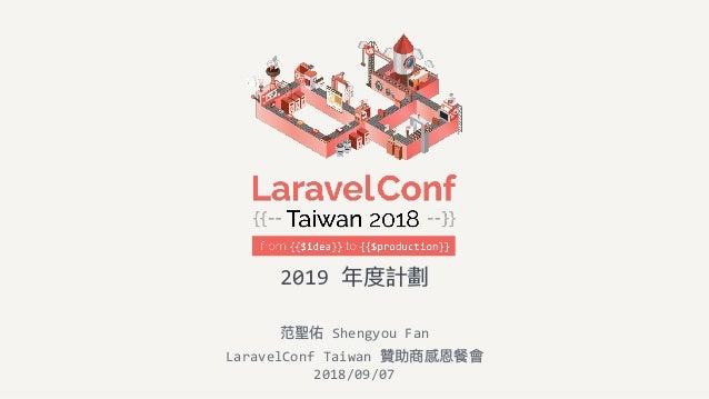 2018/09/07 LaravelConfTaiwan贊助商感恩餐會 范聖佑ShengyouFan 2019年年度計劃