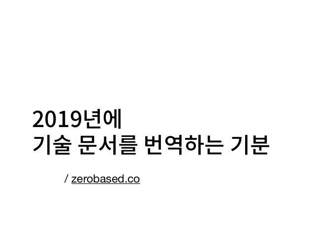 2019년에 기술 문서를 번역하는 기분 박현우 / zerobased.co