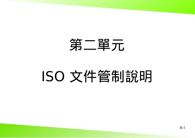 B-1 第二單元 ISO 文件管制說明