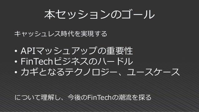 20190115 tech on-fintech_600xStripe Slide 3