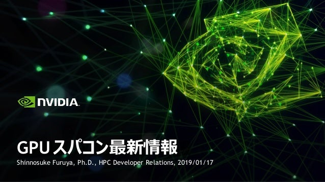 Shinnosuke Furuya, Ph.D., HPC Developer Relations, 2019/01/17 GPUスパコン最新情報