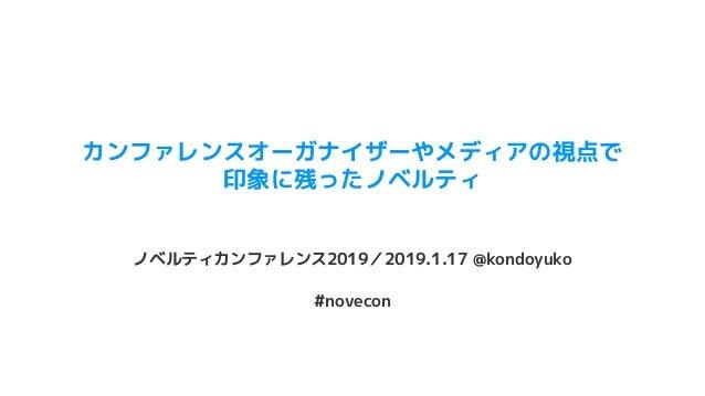 カンファレンスオーガナイザーやメディアの視点で 印象に残ったノベルティ ノベルティカンファレンス2019/2019.1.17 @kondoyuko #novecon