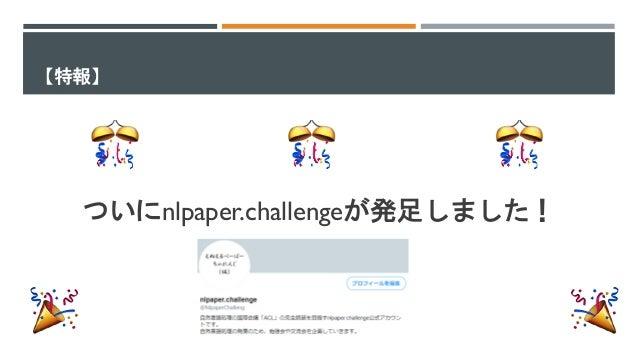 NLP/CV交流勉強会_nlpaperchallengeの紹介 Slide 2
