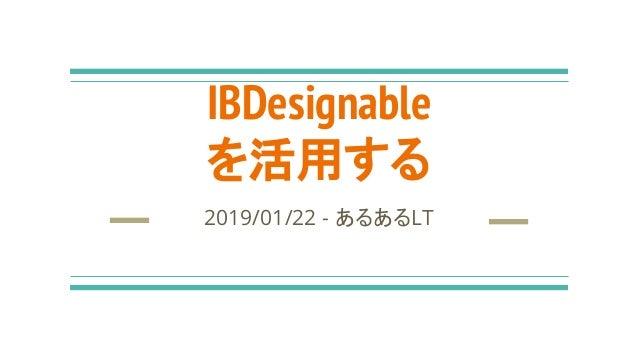 IBDesignable を活用する 2019/01/22 - あるあるLT