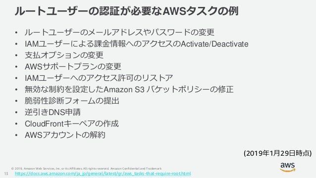 © 2019, Amazon Web Services, Inc. or its Affiliates. All rights reserved. Amazon Confidential and Trademark ルートユーザーの認証が必要な...