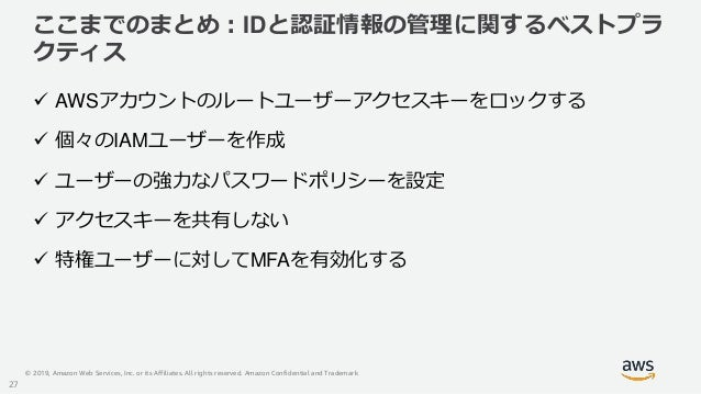 © 2019, Amazon Web Services, Inc. or its Affiliates. All rights reserved. Amazon Confidential and Trademark ここまでのまとめ:IDと認証...