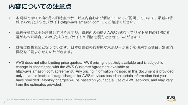 © 2019, Amazon Web Services, Inc. or its Affiliates. All rights reserved. Amazon Confidential and Trademark 内容についての注意点 • 本...