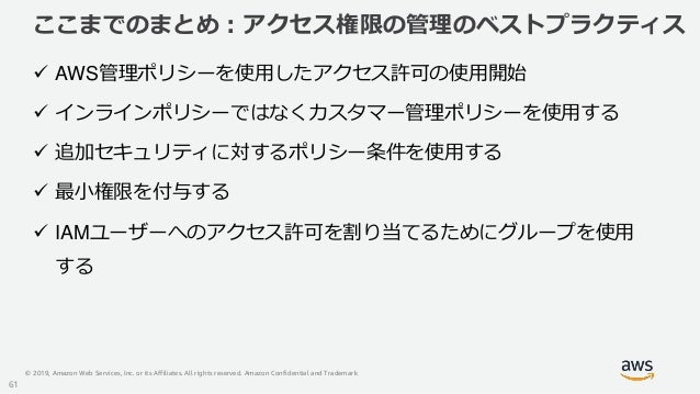 © 2019, Amazon Web Services, Inc. or its Affiliates. All rights reserved. Amazon Confidential and Trademark ここまでのまとめ:アクセス権...