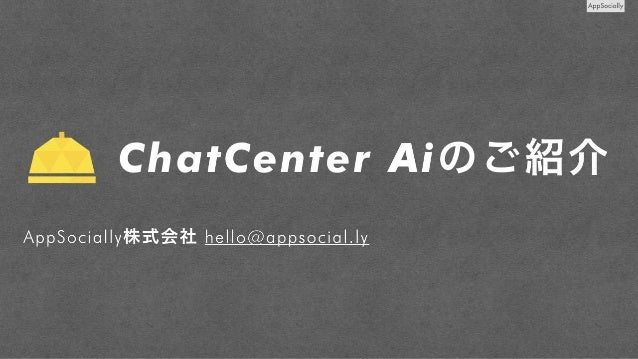 Introducing ChatCenter Ai (version 20190129)