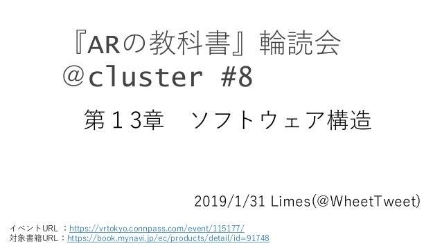 『ARの教科書』輪読会 @cluster #8 イベントURL :https://vrtokyo.connpass.com/event/115177/ 対象書籍URL:https://book.mynavi.jp/ec/products/det...