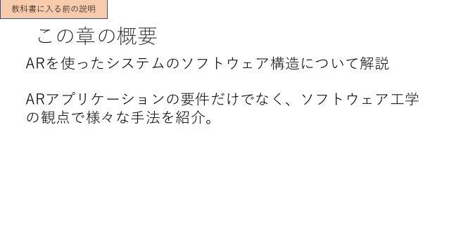 ARの教科書輪読会 第13章発表スライド Slide 2