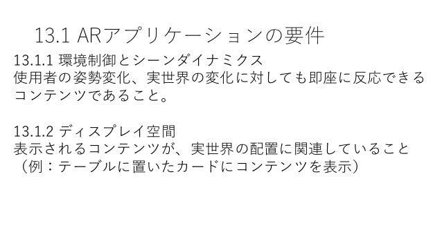 ARの教科書輪読会 第13章発表スライド Slide 3