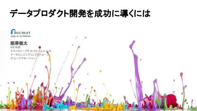 データプロダクト開発を成功に導くには 堀澤健太  NB 本部 テクノロジープラットフォームユニット データエンジニアリング2グループ グループマネージャー 1