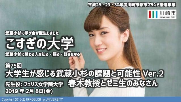 Copyright 2013-2019 KOSUGI no UNIVERSITY