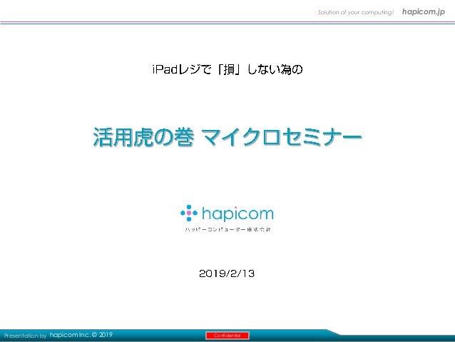 Solution of your computing! hapicom.jp Presentation by Confidentialhapicom Inc. © 2019