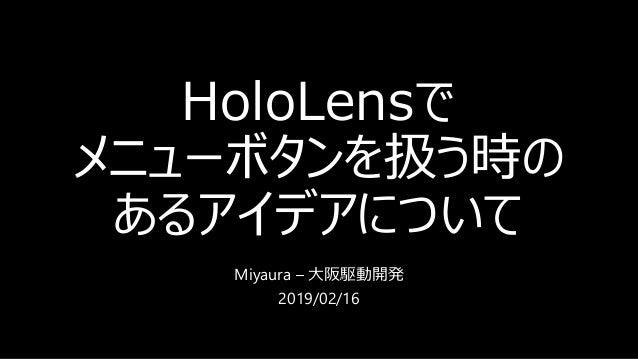 HoloLensで メニューボタンを扱う時の あるアイデアについて Miyaura – 大阪駆動開発 2019/02/16