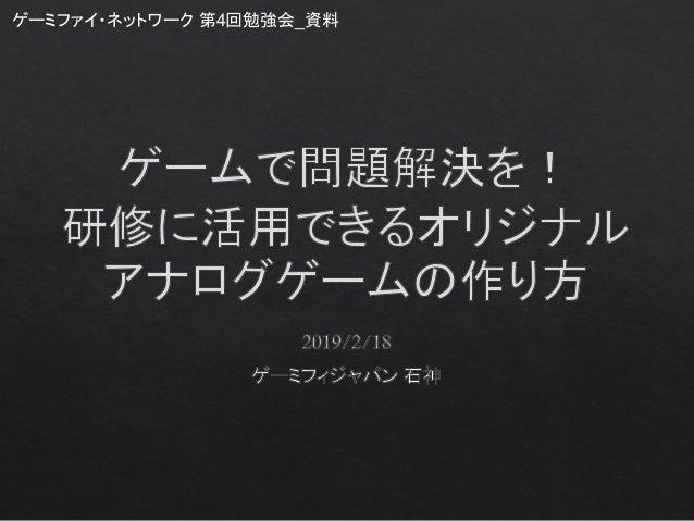 ゲーミファイ・ネットワーク 第4回勉強会_資料