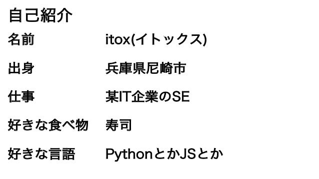 PythonでJWT生成からボット作成、投稿までやってみた Slide 2