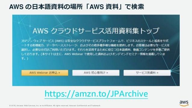 20190220 AWS Black Belt Online Seminar Amazon S3 / Glacier Slide 2