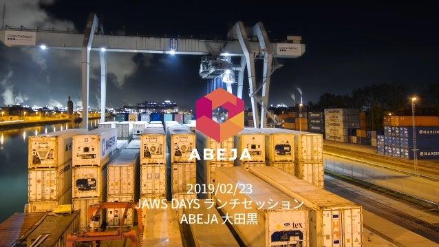 2019/02/23 JAWS DAYS ランチセッション ABEJA ⼤⽥黒