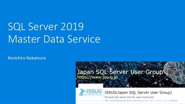 SQL Server 2019 Master Data Service Kenichiro Nakamura