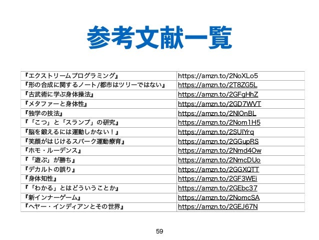 20190223 私の学びの研究〜アタマとカラダとココロ〜(更新版)