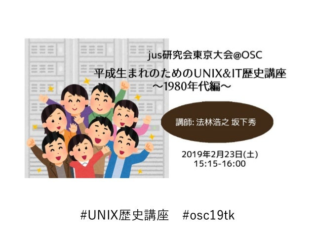 #UNIX歴史講座 #osc19tk