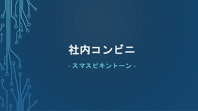 社内コンビニ - スマスピキントーン -