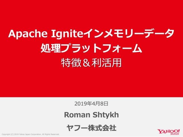 Apache Igniteインメモリーデータ処理プラットフォーム:特徴&利活用