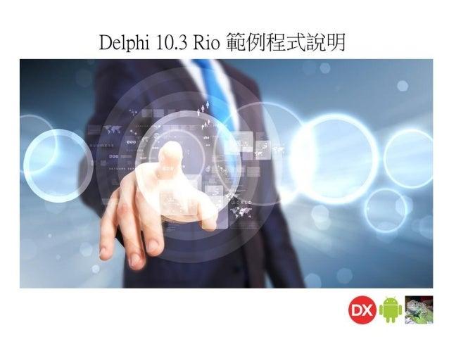 Delphi 10.3 Rio 範例程式說明