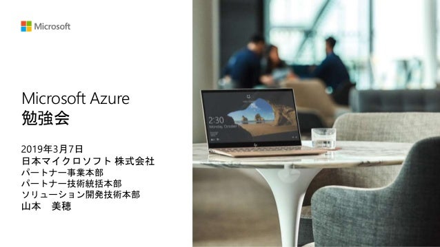 Microsoft Azure 勉強会