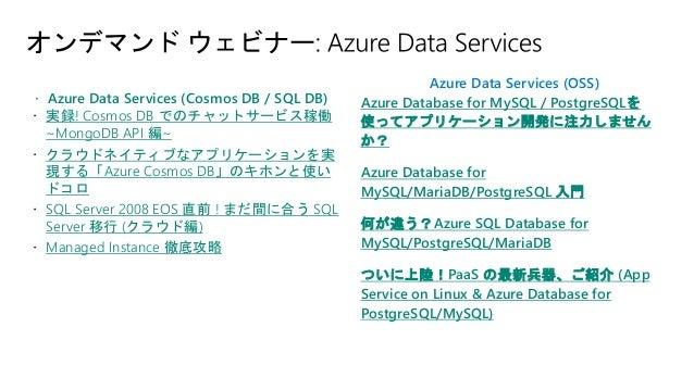 Microsoft Azure PaaS 概要