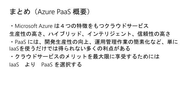 オンプレミスの MySQL / PostgreSQL /Maria DBを マネージドサービス(PaaS) へ移行 3 Azure Cosmos DB への移行4 オープンソースへ の投資を活用して クラウドにデータ を移行 クラウド上に No...