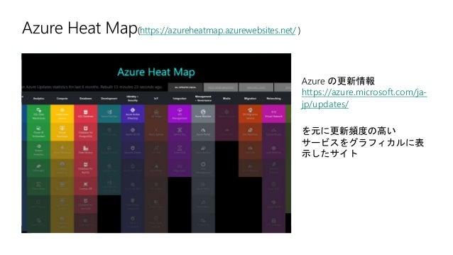 https://azureheatmap.azurewebsites.net/ https://azure.microsoft.com/ja- jp/updates/