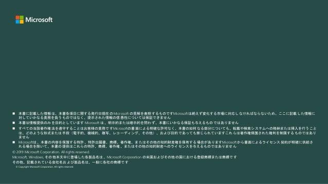 【mstep online】 Microsoft Azure PaaSアプリ開発 (2018 年 6 月) https://note.microsoft.com/JA-PRM-WBNR-FY18-06JUN-21-msteponlineMicr...